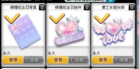 飞车水晶婚奖励_QQ飞车中银婚,金婚,水晶婚,钻石婚,可以领到什么啊(要有图片