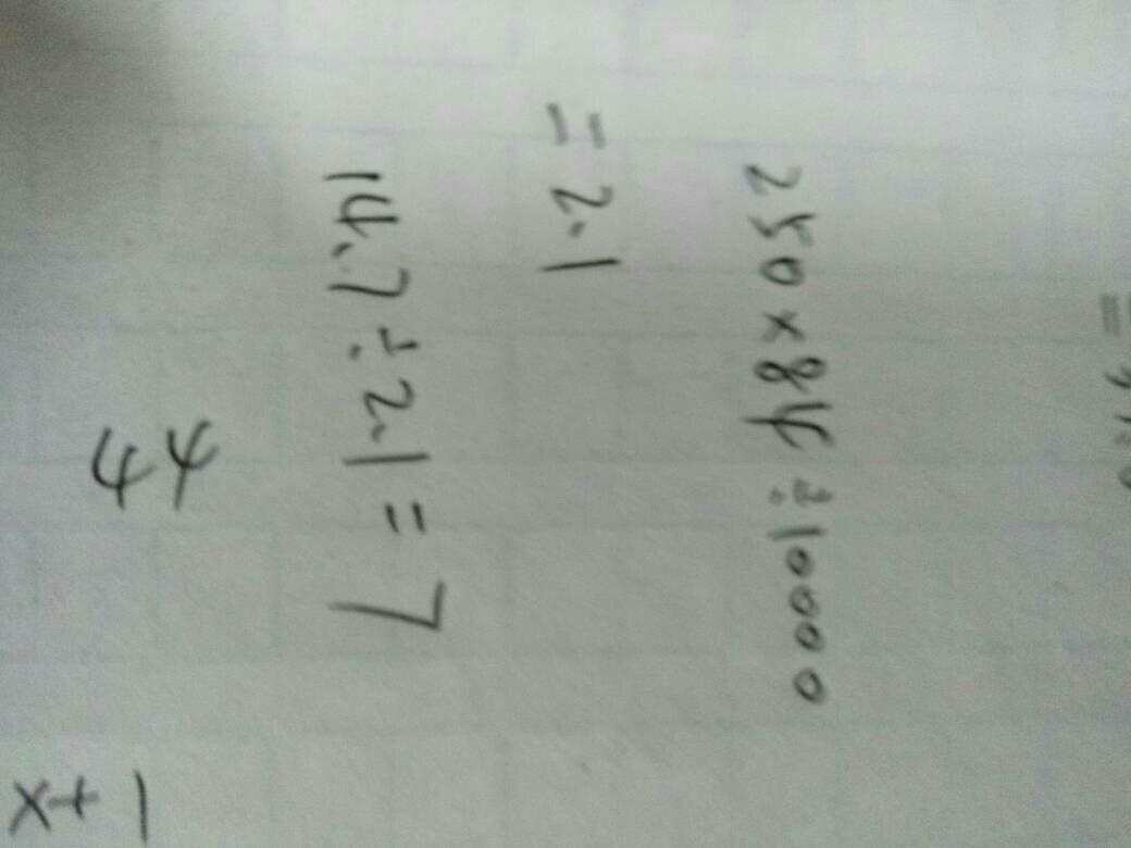 关于计算平行四边形的面积的应用题