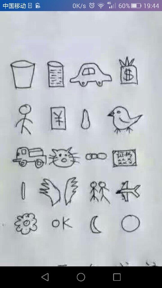 成语什么b_成语故事图片