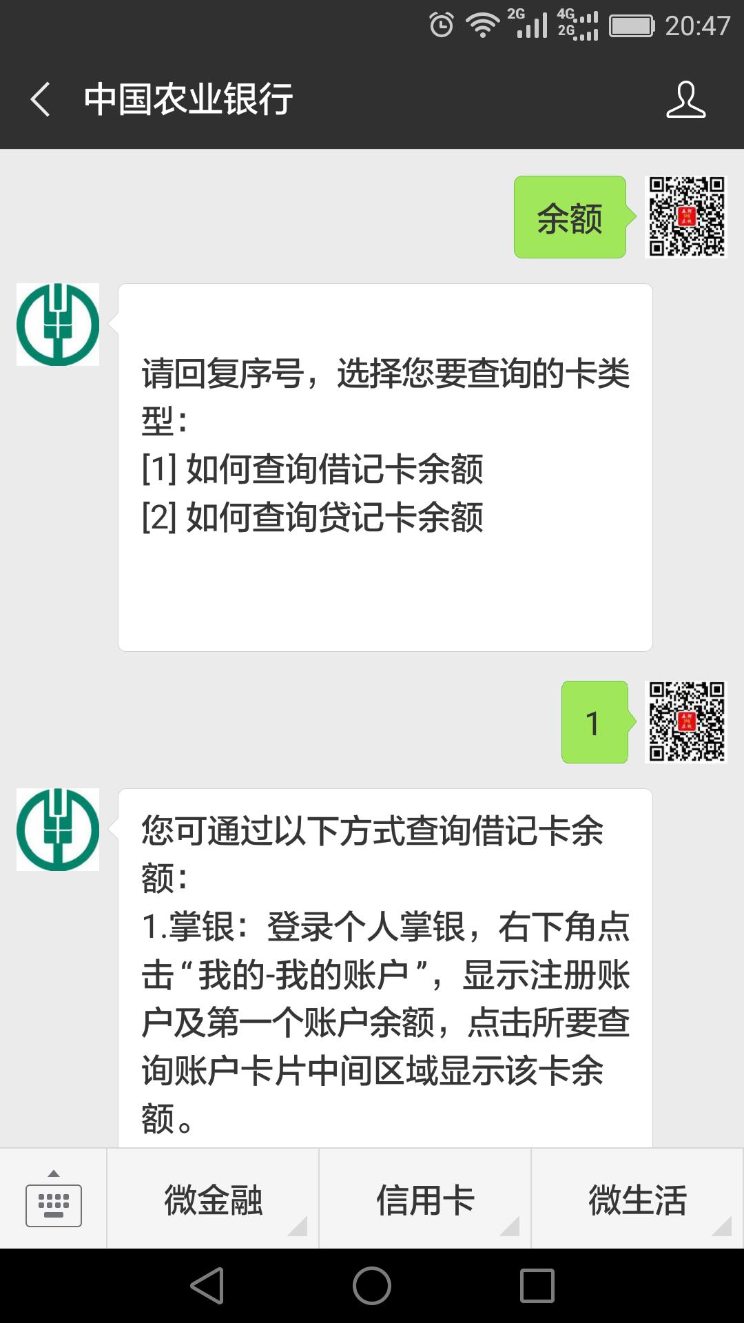 中国银行余额短信截图_微信中国农业银行的公众号里怎么查询余额_百度知道