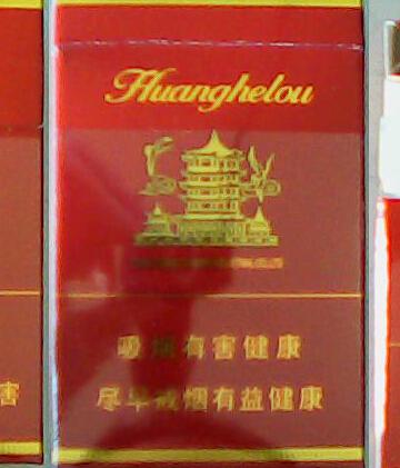黄鹤楼香烟黄色硬盒_我以前在河南买过一包黄鹤楼的烟,20一包,打开里面烟嘴很好看 ...