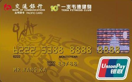 南京银行银行卡激活_交通银行信用卡网上申请的不去网点能激活吗_百度知道