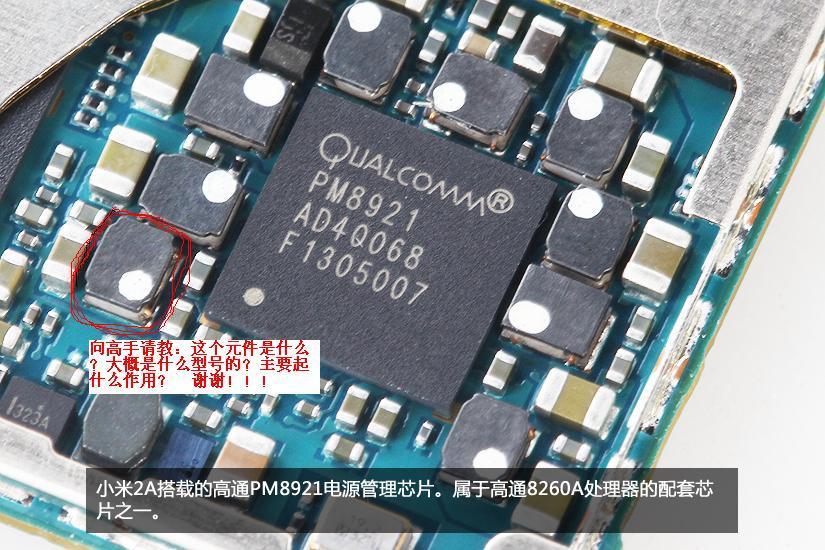 Y7_PM_急求!小米2a主板上高通pm8921芯片周围的象电感线圈的东东是什么?