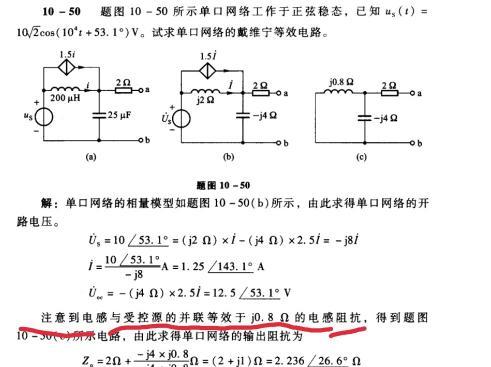 电路分析求解