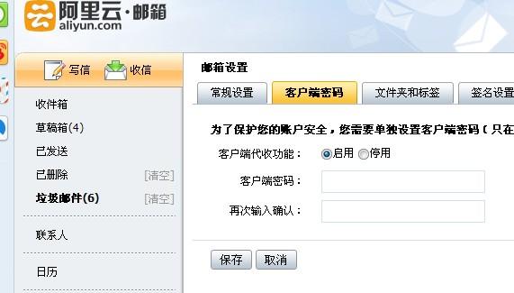 如何用QQ邮箱实现代收阿里云邮箱呢?_百度知道