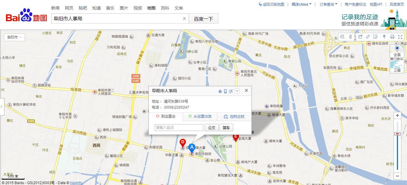 安徽省阜阳市人事局在哪?