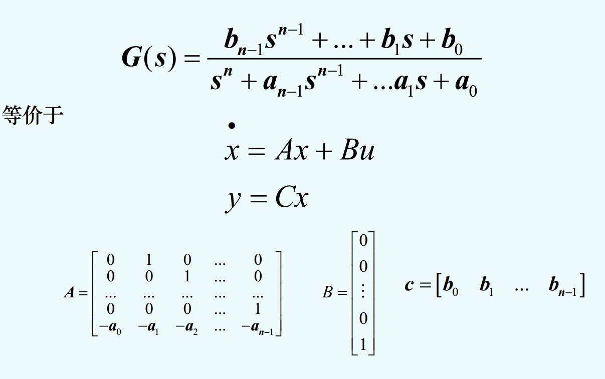 根据传递函数写能控标准型