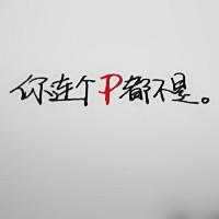 求好的 非主流的 是文字不帶人的圖片 o(∩_∩)o謝謝圖片