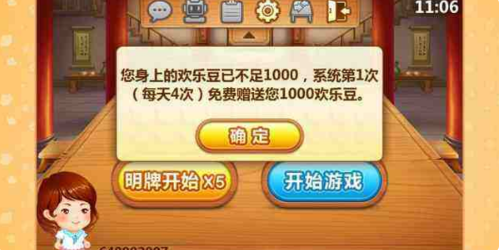 【欢乐豆怎么买】欢乐豆多了怎么卖?
