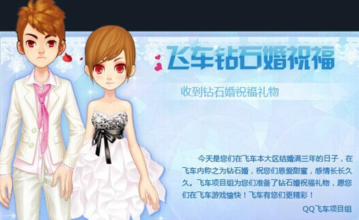 飞车水晶婚奖励_QQ飞车金婚水晶婚钻石婚送的装扮是永久的吗_百度知道