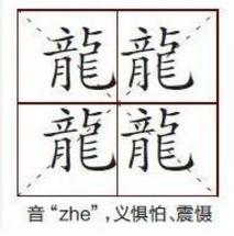 中国笔画最多的字读什么