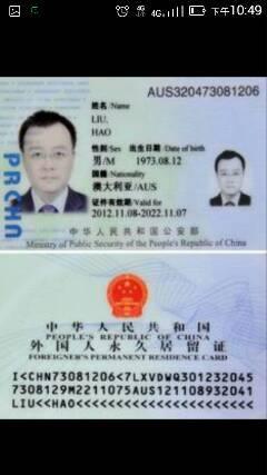 加入日本国籍的条件_加入中国国籍的外国人 身份证上 民族写的是什么?? 无图无 ...