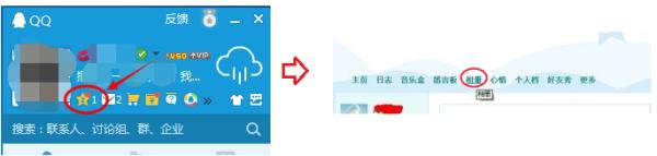 怎么删除qq校友图标_怎么查看一个人QQ空间里的仅自己可见全部照片_百度知道