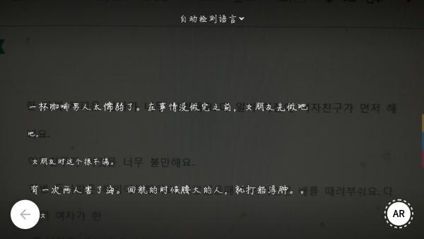 如何用扫一扫韩文翻译中文