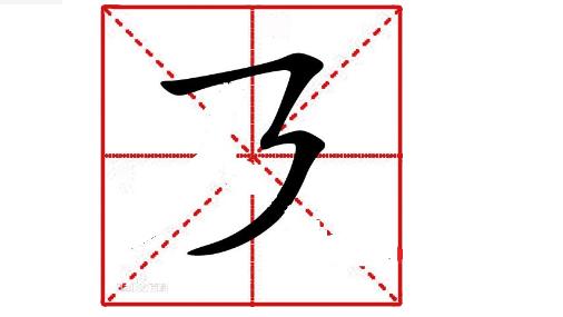 笔划 横折折撇怎么写