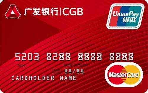 【广发信用卡】广发信用卡办一个怎么有两张卡