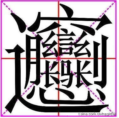 笔画最多的汉字9999画,并且怎么读