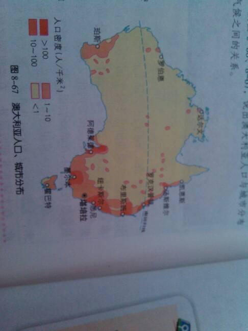 澳大利亚人口分布特点_澳大利亚人口和城市分布有什么特点