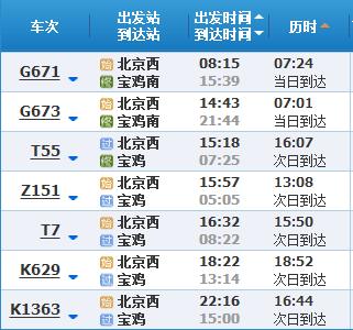 北京到聊城火车时刻表图片1