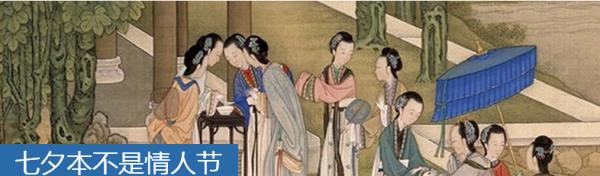 七夕节又名乞巧节、七巧节或七姐诞始于汉朝是流行于中国及汉字文化圈诸国的传统文化节日相传农历七月七日夜