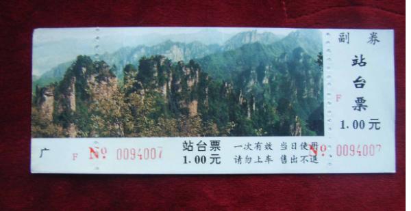 北京站站台票在哪买_北京南站可以买站台票到站台接人吗?_百度知道