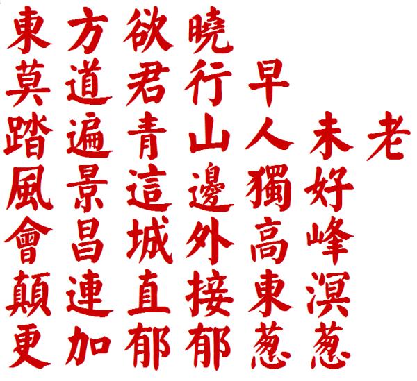 董立言小楷毛主席诗词 毛主席的《沁元·春雪》