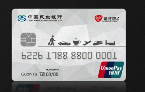 【民生 信用卡】民生银行信用卡app叫什么