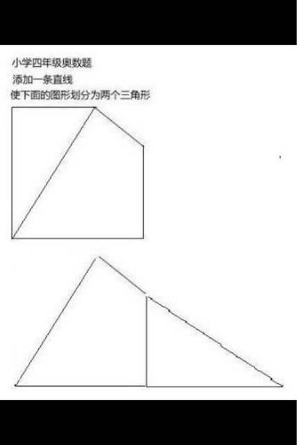 小学奥数题 添加一条直线_画一条直线,分成两个三角形 四年级奥数题 , 给我解答一下吧 ...