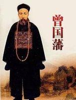 曾国藩的后人是谁?