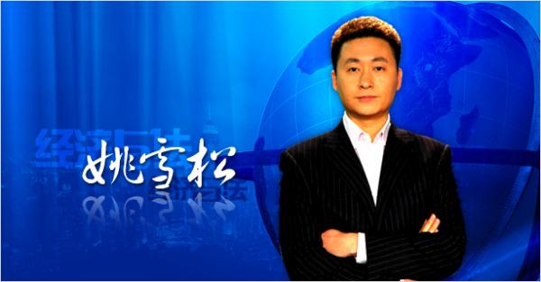 城豪娱乐:中央2套新闻主持人名单
