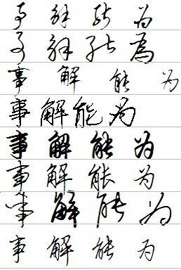 """郭字怎么写好看图片_""""事,解,能,为""""连笔字怎么写好看_百度知道"""