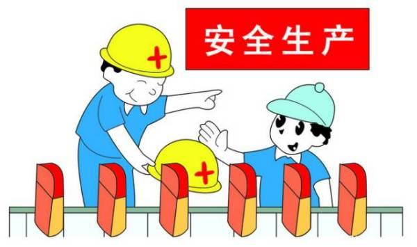 煤矿安全奖惩制度_在安全生产工作中通常所说的三违现象是什么_百度知道
