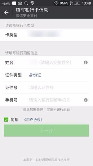 【微信支付密码忘了怎么办】微信支付密码忘记了怎么办?