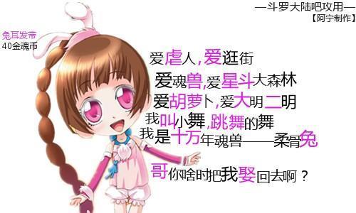 中国爱国人士的故事