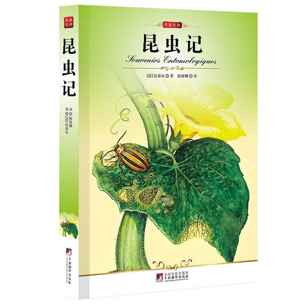 《昆虫记》中每一个昆虫的特点