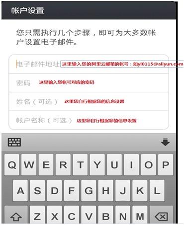Aliyun mail iphone