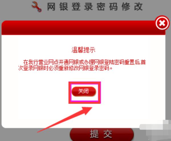 农村信用社网上怎么登录