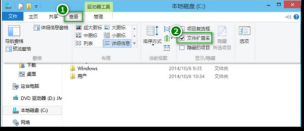 win10更改文件类型第1步