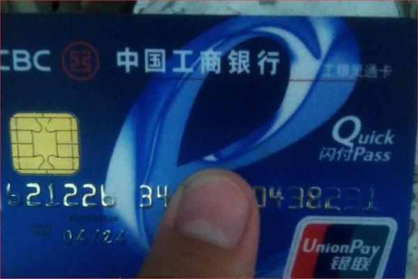 【灵通卡】工行工银灵通卡是信用卡还是储蓄卡?