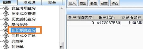 【怎么申购新股流程】