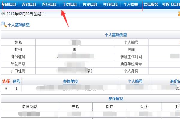 【北京医保查询】如何查询北京市医保医院代码