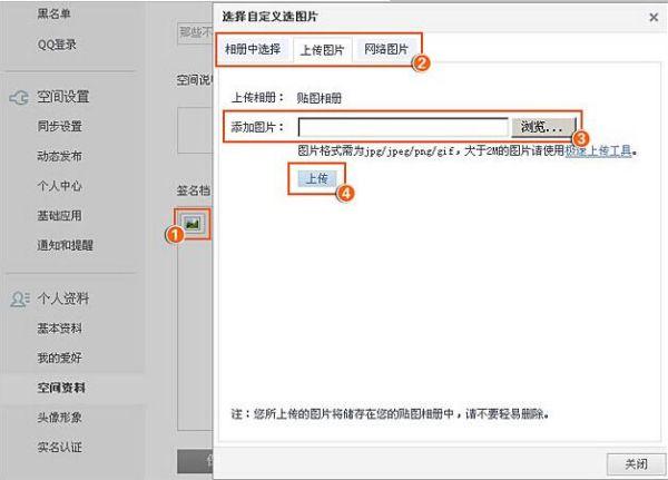 怎么显示qq签名档_怎么在别人QQ空间的留言板上添加图片?_百度知道