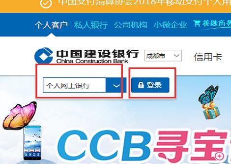 建设银行人网上银行_中国建设银行个人网上银行日限额怎么设置?_百度知道