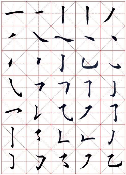关于笔画质量楷书比较好举例,上图田英章所写的楷书基本笔画.