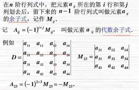 如何求代数余子式_怎么求行列式所有代数余子式之和_百度知道