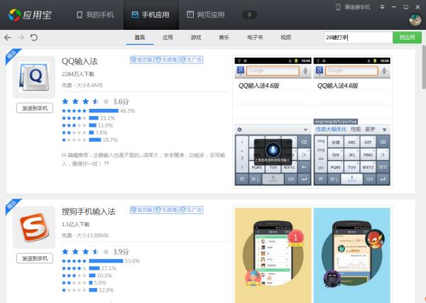 键盘打字手游戏下载_推荐一款用手机练26键打字的游戏_百度知道