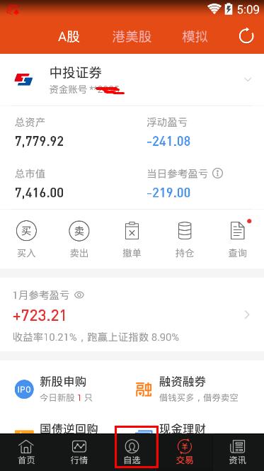 【如何购买股票】