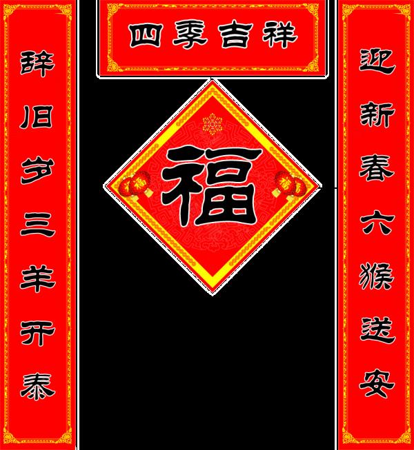 七字春节对联带横批_七字隶书新年对联有图有真相_百度知道