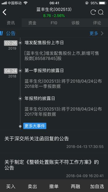 【002513蓝丰生化】江苏蓝丰生物化工股份有限公司怎么样?
