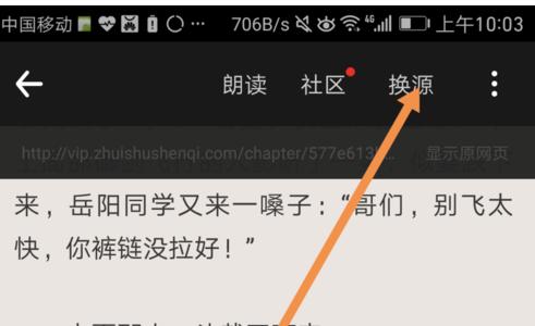 苹果手机怎么下载老版本的追书神器?